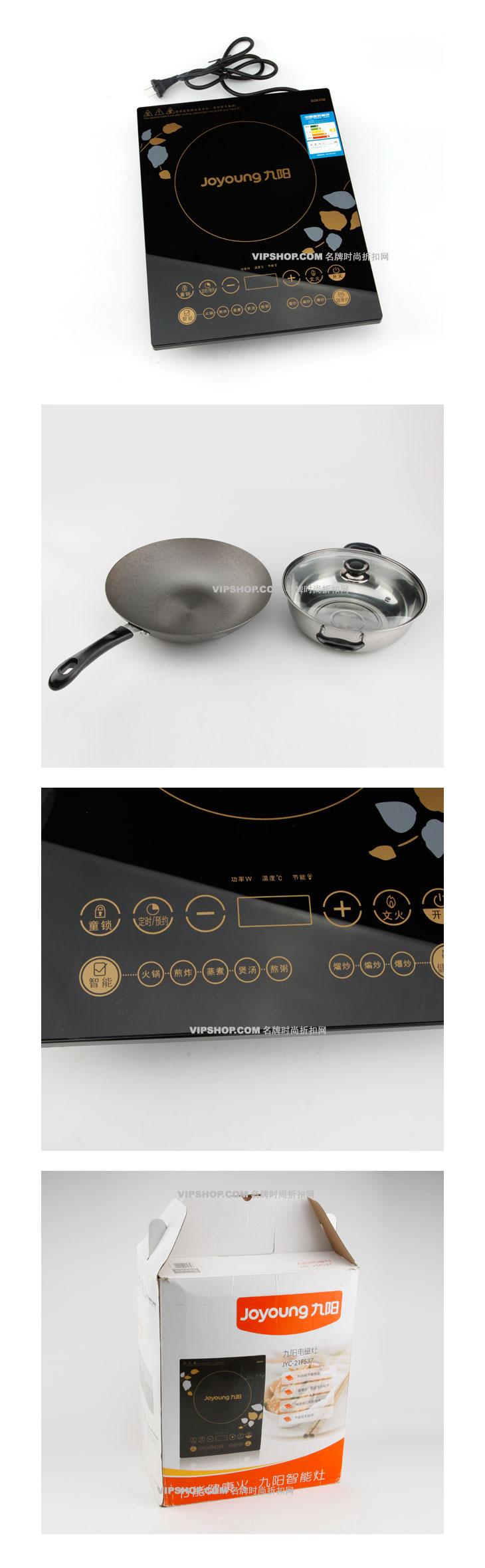 九阳joyoung黑色电磁炉(送汤锅 炒锅)jyc-21fs37